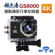 領先者 GS8000 運動攝影機(送sony鏡頭行車記錄器) 4K wifi 2吋螢幕 防水型
