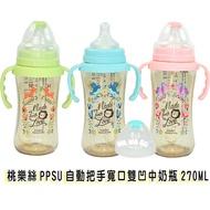 小獅王辛巴桃樂絲PPSU自動把手寬口雙凹中奶瓶270ML S.6163-1-4 娃娃購