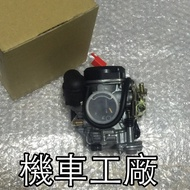 機車工廠 MIO100 MIO 100 專用 化油器總成 化油器 日本 京濱 製造