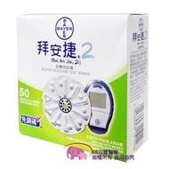 【來電有優惠】拜安捷2 血糖試紙 50片/盒