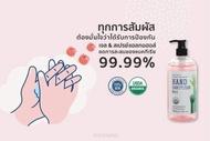 พร้อมส่ง☑️ เจลล้างมือแอลกอฮอล์ 450 ml. สูตรออแกนิค กลิ่นกุหลาบ   หอม มือไม่แห้ง ฆ่าไวรัส ภูตะวัน ได้รับมาตรฐาน อย.
