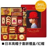 ★布莉熊★日本 高帽子喜餅禮盒(紅帽)