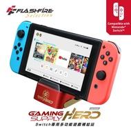 【FlashFire】GAMING SUPPLY HERO Switch副廠多功能遊戲補給站(Switch充電轉接底座 HDMI輸出 藍芽連耳機)