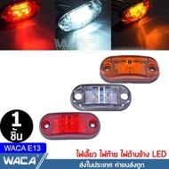 WACA เครื่องหมายไฟ LED ด้านข้างไฟกะพริบ ไฟเลี้ยว โคมไฟสำหรับรถรถพ่วงบรรทุก 12V-24V #E13 #SA