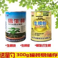 超取聯繫客服*300g罐裝生根粉扡插植物通用樹木發根大樹扡插用多肉花卉移栽強力