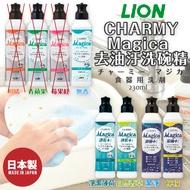 日本【LION】CHARMY Magica 去油汙洗碗精 230ml