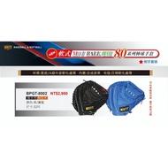 M/J BALL專用【ZETT 80系列棒球手套】12吋補手手套 BPGT-8002 /贈手套袋