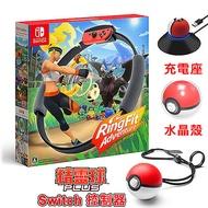 預購 任天堂Switch 健身環大冒險+精靈球Plus《送精靈球充電座+水晶殼》(預計12月31日發售)