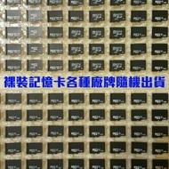 【裸裝記憶卡】microSD/TF卡128MB /256MB /512MB/1GB/2GB/4GB/8GB/16GB
