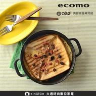 日本 ecomo cotto cotto x oisei 南部鐵器萬用鐵鍋 絕佳蓄熱性,保留食物原始美味