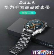手環帶 適用華為GT手錶錶帶金屬watch2手錶帶watch2 pro米蘭尼斯磁吸watch1榮耀