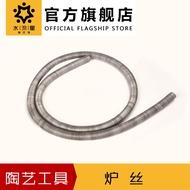 hiamg8促銷水流星陶藝工具配件電窯單根超長爐絲陶藝電窯配件電窯爐絲