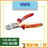 超商免運*吳師傅工具* NWS 138-49-200 VDE 斜口鉗