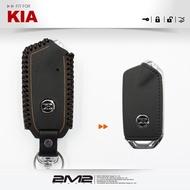 【2M2】KIA Stinger GT 起亞 汽車 晶片 感應鑰匙 鑰匙皮套 鑰匙包 保護皮套