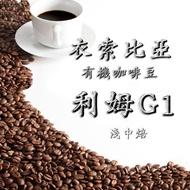 🎊手工挑豆 嚴選精品🎊衣索比亞 有機 利姆G1 日曬處理 咖啡豆