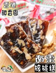 【野味食品】香港甜香園南棗核桃糕 (220g/包,520g/包)(桃園實體店面出貨)