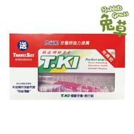 T.KI 鐵齒蜂膠牙膏+旅行組 : 內含蜂膠牙膏144g+20g/牙刷1支/收納盒