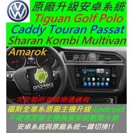 福斯 Golf Polo Tiguan Tiguan Passat 安卓系統 主機 Android 音響 數位 導航