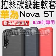 【贈滿板玻璃貼】華為 HUAWEI Nova 5T 6.26吋 拉絲碳纖維 防震防摔軟套/保護套/背蓋/全包覆/TPU-ZY