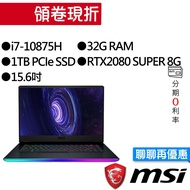 MSI 微星 GE66 10SGS-258TW i7/RTX2080 SUPER 獨顯 電競筆電 [聊聊再優惠]