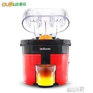榨汁機 橙汁榨汁機電動榨橙機家用橙汁機高出汁率柳丁打汁機