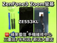 永和/三重【螢幕維修】Zenfone3 Zoom 液晶螢幕總成 面板 鏡面 ZE553KL Z01HDA 換螢幕