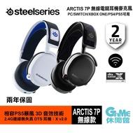 SteelSeries賽睿 Arctis 7P - White 無線電競耳機 黑/白(PS5可用)【GAME休閒館】