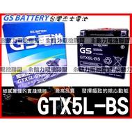 全動力-統力 GS 機車電池 GTX5L 5號電池 100cc gtx5 ytx5 YAMAHA SYM KYMCO適用