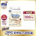 滿意寶寶 日本白金 極上呵護紙尿褲/尿布 (S) (60片x4包/箱)