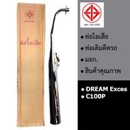 ท่อไอเสีย ท่อเดิม DREAM EXCES C100P (มอก.341-2543)