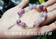 925銀飾紫水晶瑪瑙玉髓手鍊