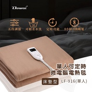 DOWAI 多偉-微電腦單人可水洗電熱毯LF-916
