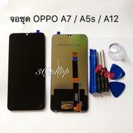 หน้าจอ+ทัสกรีน LCD OPPO A5s / A7 / A12 / A53 / A31 2020 / A5 2020 / A9 2020 / A91 / A92 / A72 / A83 / A1K / Realme C2