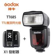 Godox 神牛 TT685 (可選) + X1發射器 TTL機頂閃光燈 [相機專家] [公司貨]