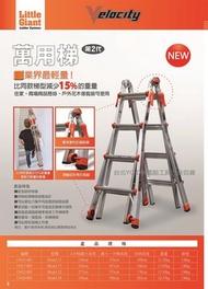 【台北益昌】美國 小巨人 Little Giant M-22 M22 第二代 萬用梯 工作梯 鋁梯A字梯 拉梯