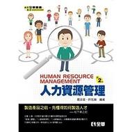 <姆斯>人力資源管理(第二版) 羅彥棻, 許旭緯 全華 9789864631544