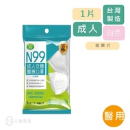 Green 澄康  N99 立體醫療口罩 成人口罩 低氣阻 過濾效能高 單片 公司貨【立赫藥局】