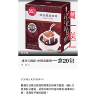 85度c 濾掛式咖啡包 買一送一 極品嚴選咖啡
