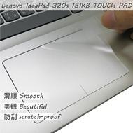 【Ezstick】Lenovo IdeaPad 320S 15IKB 15IKBR 15 TOUCHPAD 觸控板保護貼