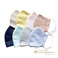 EST 日本製UV Cut寶石款純棉口罩-(奶茶色/檸檬黃/珊瑚粉/嫩粉色/薄荷綠/天空藍/海軍藍/霧灰色)