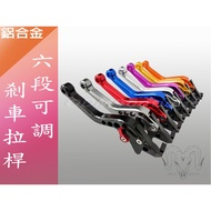 【ODM】JET 單碟 GT/GR/RX/IRX/Z1/NEW FIGHTER 6段 可調拉桿 煞車 手拉桿 指針 把手