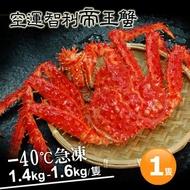 【優鮮配】特大級急凍智利帝王蟹1隻(約1.4-1.6kg/隻)