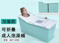 【尋寶趣】加蓋可折疊成人泡澡桶 兒童泳池 澡桶 泡澡桶 沐浴盆 SPA泡澡桶 浴盆 摺疊浴缸 塑膠澡桶 BhT-039C
