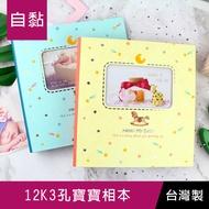 珠友 PY-12012-3 12K3孔小木馬寶寶相本/新生兒成長相簿禮盒-自黏/15張