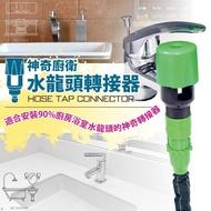 【FL 生活+】全新專利神奇伸縮水管廚房衛浴水龍頭專用轉接器(FL-040)