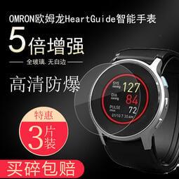 台灣熱賣OMRON歐姆龍HeartGuide智能手錶鋼化膜防爆防摔防指紋高清玻璃膜屏幕保護貼膜