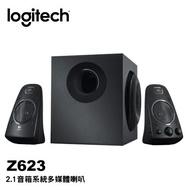 [領券結帳享88折]Logitech羅技 Z623 重低音2.1聲道音箱 THX認證音訊 400W強勁音效【Sound Amazing】