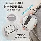 鯊魚 AirPods Pro專用 矽膠保護套(附掛勾)