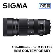 【預購】SIGMA 100-400mm F5-6.3 DG OS HSM CONTEMPORARY 防手震鏡頭 三年保固 恆伸公司貨FOR CANON