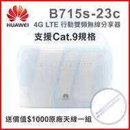HUAWEI 華為B715s-23c 4G LTE 行動雙頻無線分享器